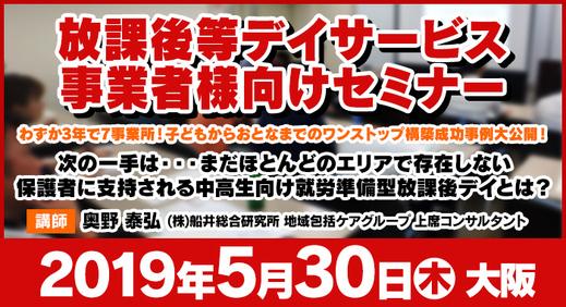 5/30(木)大阪 | 無料セミナーのご案内