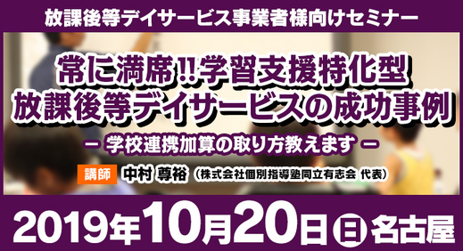 10/20(日) 名古屋 常に満席!!学習支援特化型放課後等デイサービスの成功事例