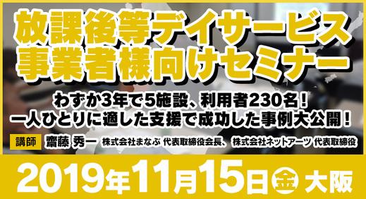 11/15(金)大阪 | 無料セミナー『わずか3年で施設の利用者230名!一人ひとりに適した支援で成功した事例大公開!』