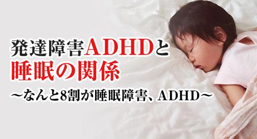 発達障害ADHDと睡眠の関係〜なんと8割が睡眠障害、ADHD