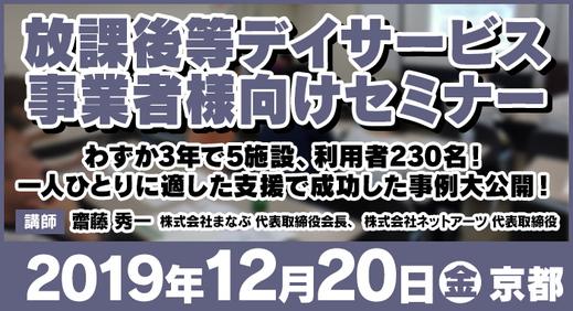 12/20(金)京都 | 無料セミナー『わずか3年で施設の利用者230名!一人ひとりに適した支援で成功した事例大公開!』