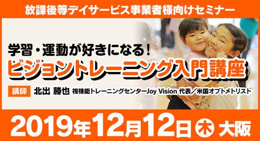 12/12(木)大阪 | セミナー『学習・運動が好きになるビジョントレーニング入門講座』
