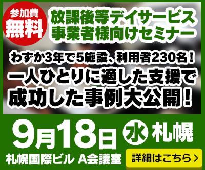 【札幌セミナー】わずか3年で5施設、利用者230名!一人ひとりに適した支援で成功した事例大公開!