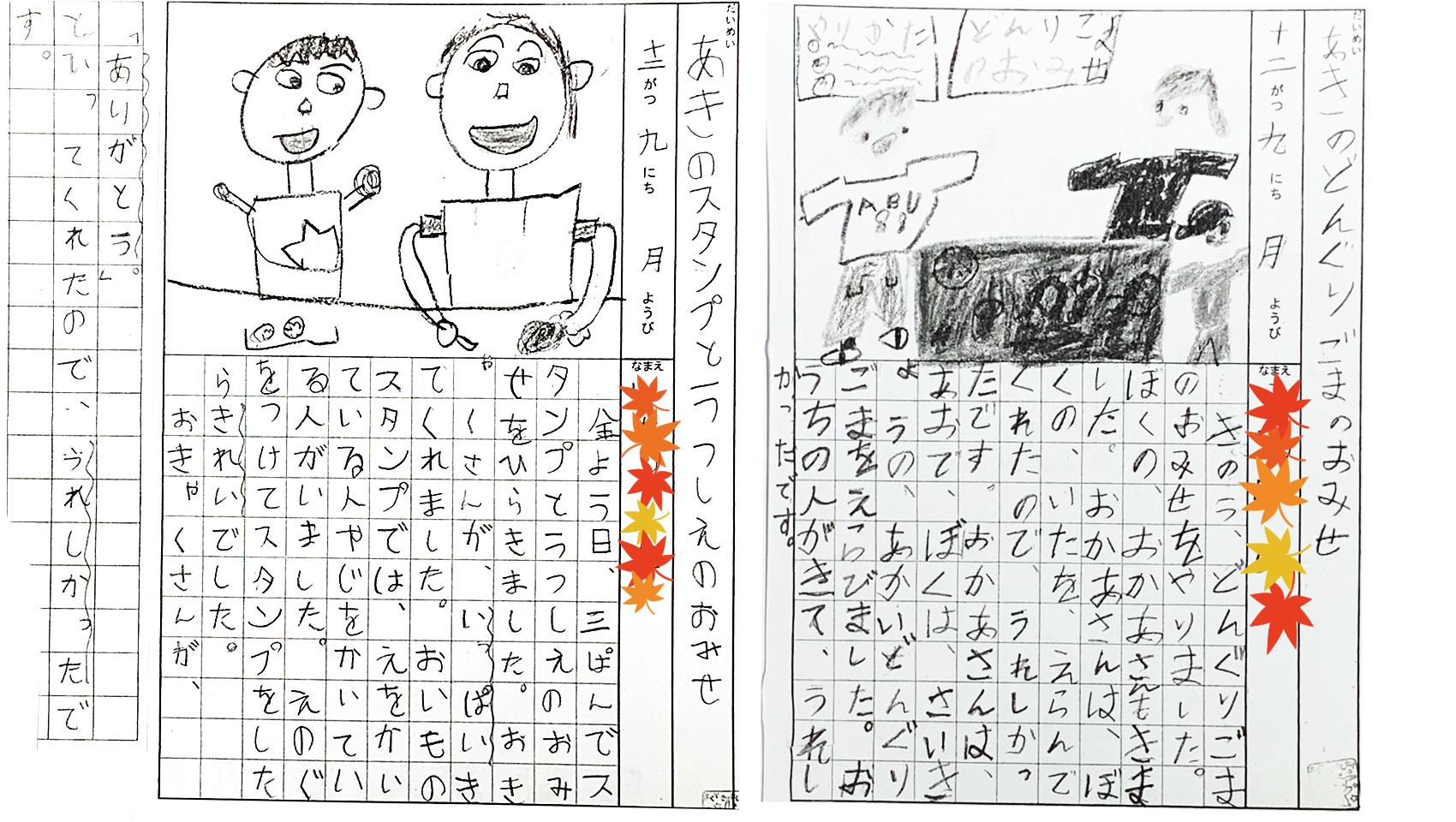 子どもたちの絵日記
