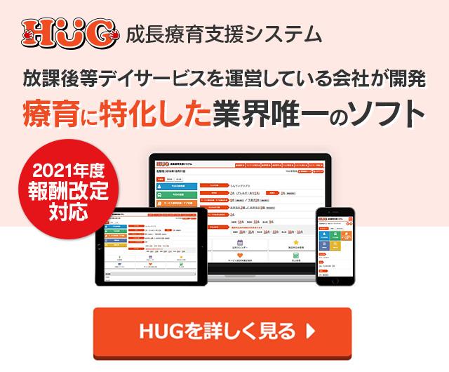 放課後等デイサービスを運営している会社が開発 療育に特化した業界唯一のソフト HUGの資料請求をする